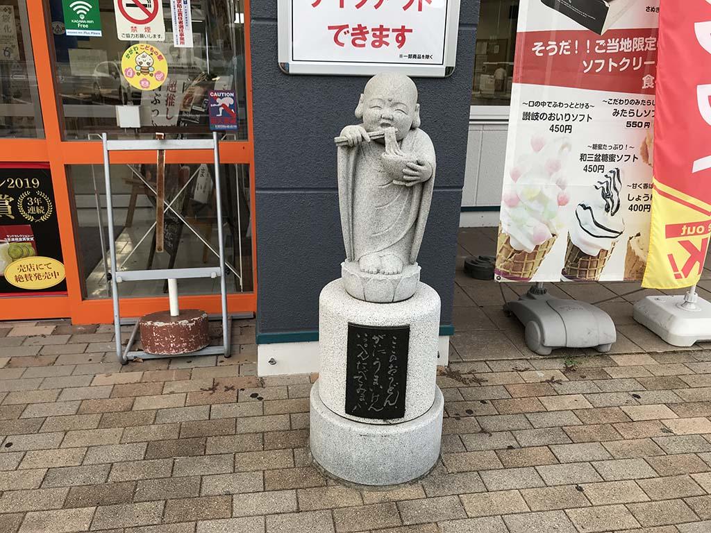 津田の松原SAさぬきうどんあなぶき家のお地蔵さん