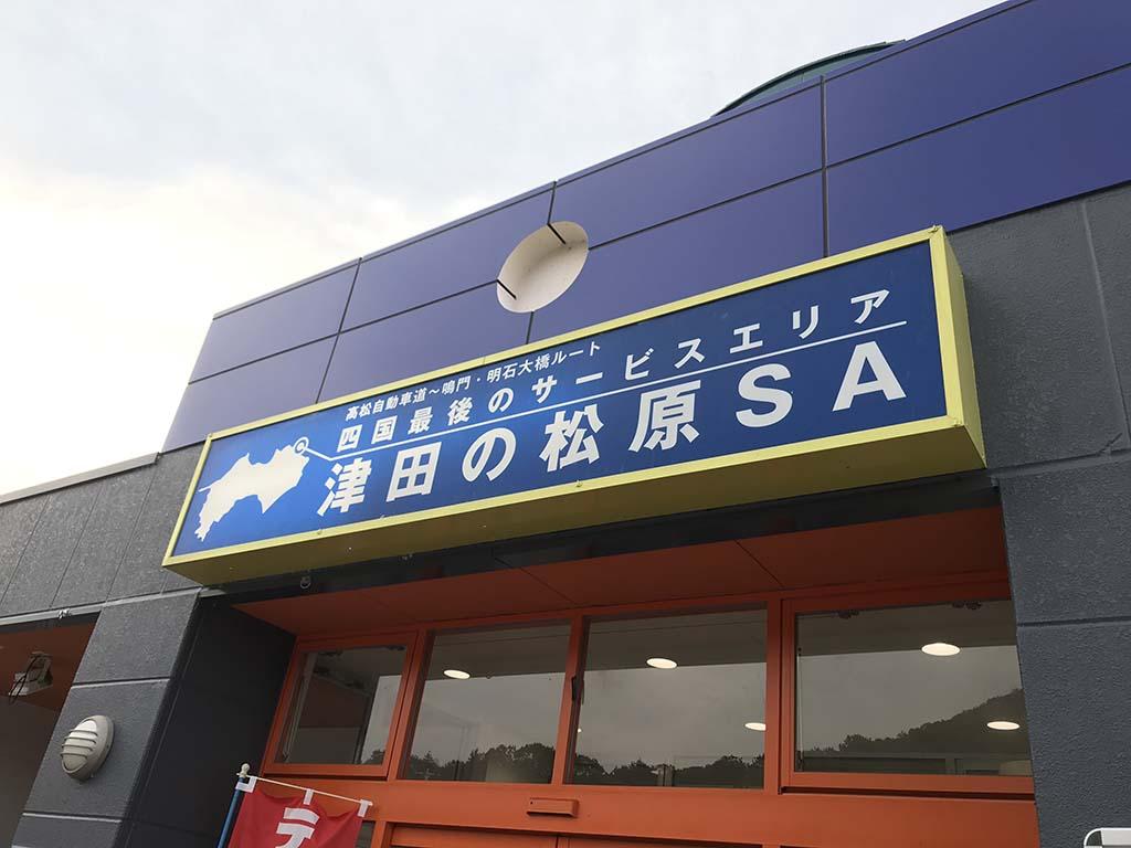 津田の松原SAの看板