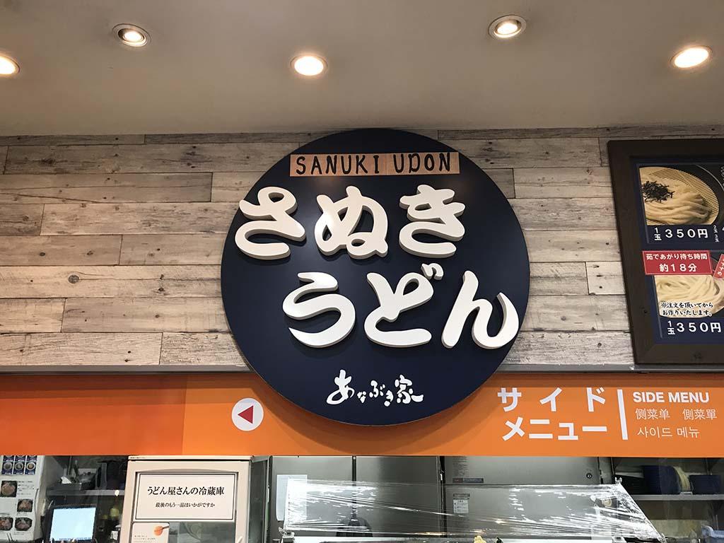 津田の松原SAさぬきうどんあなぶき家の看板