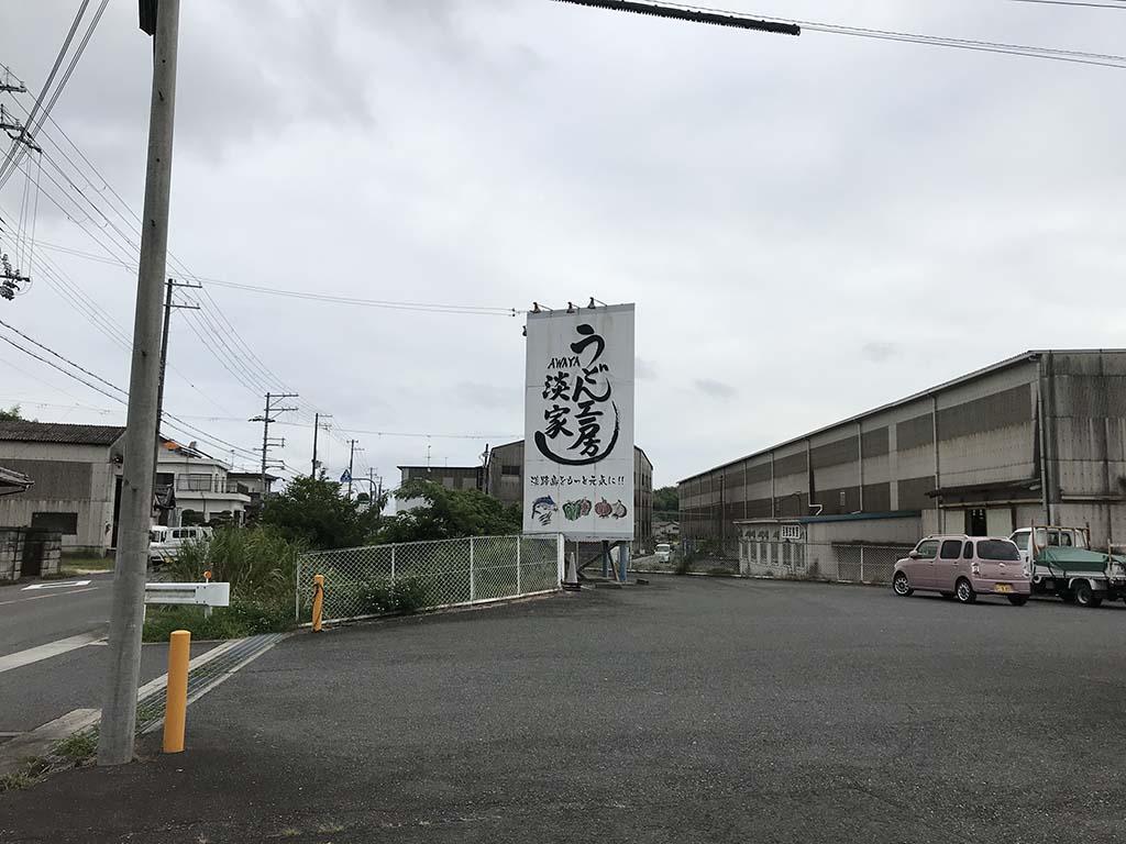 うどん工房淡家の看板と広い駐車場