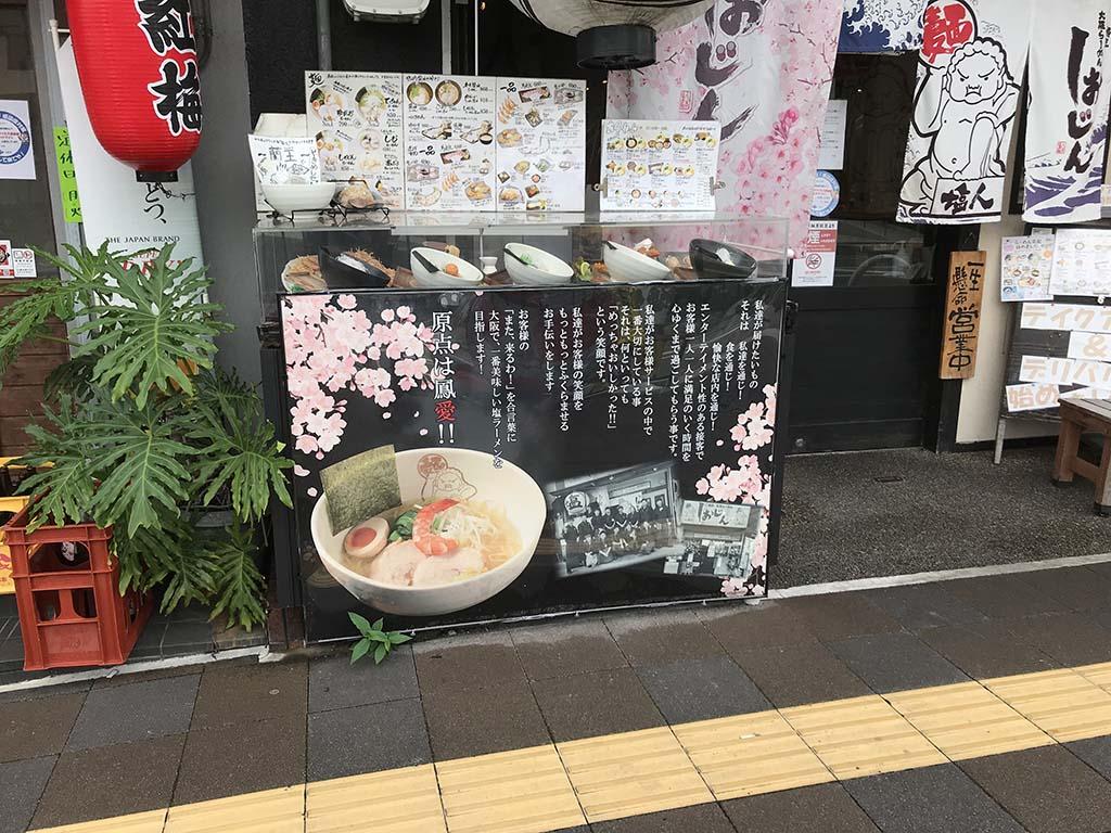 麺匠 大阪らーめん しおじん 堺東店の外観2