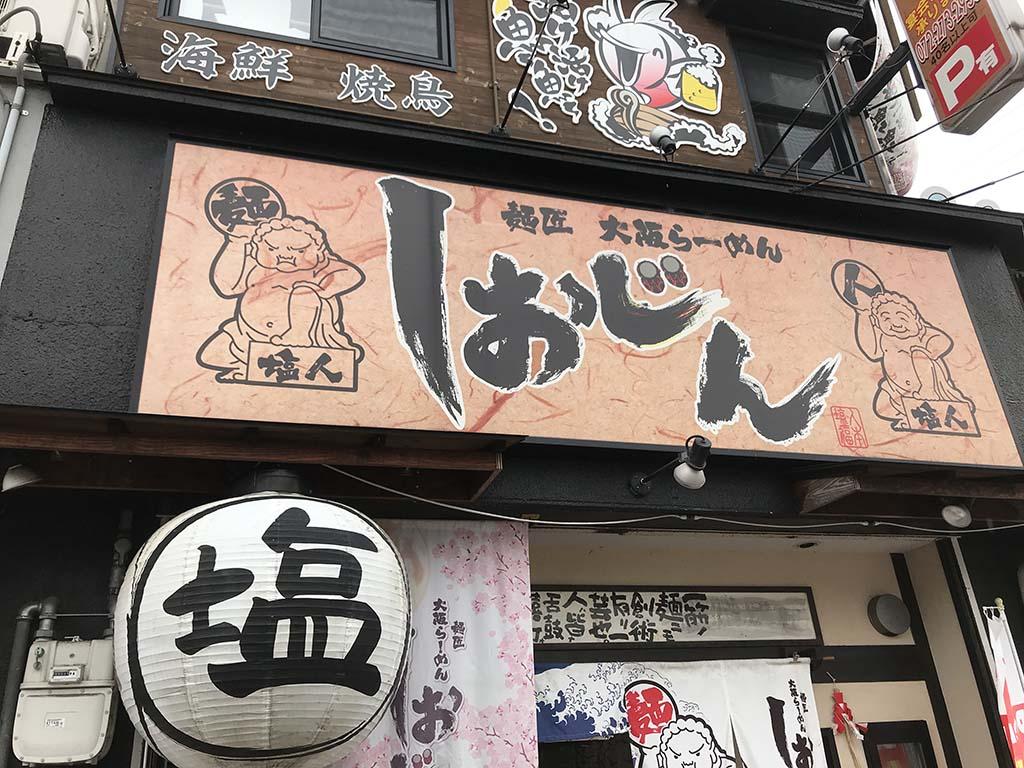 麺匠 大阪らーめん しおじん 堺東店の看板