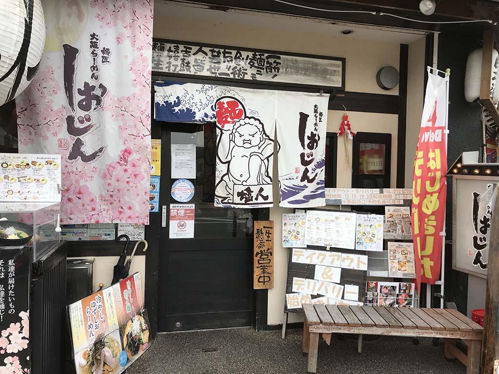 麺匠 大阪らーめん しおじん 堺東店の入り口