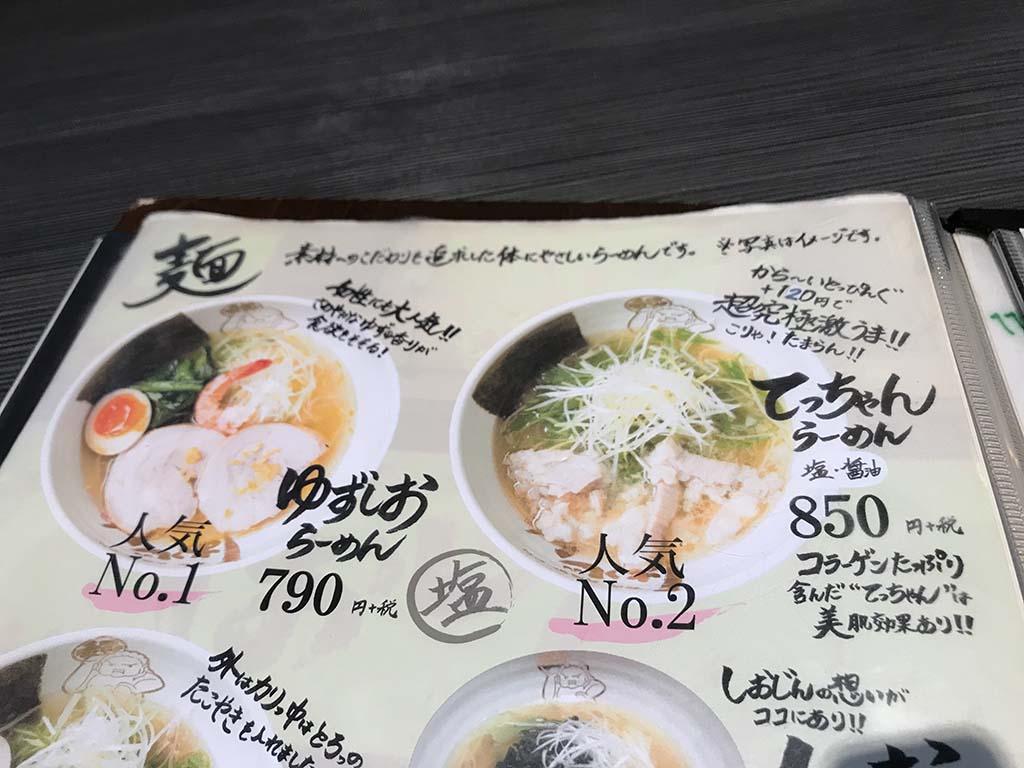 麺匠 大阪らーめん しおじん 堺東店のメニュー1