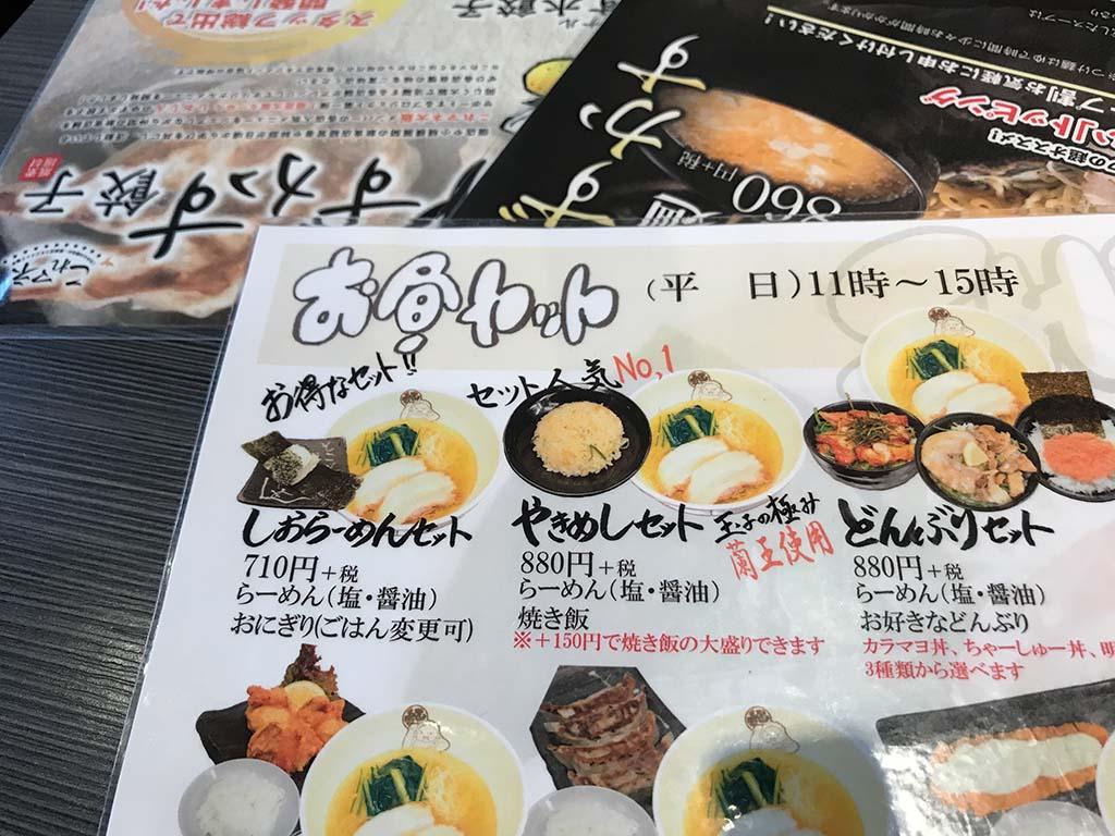 麺匠 大阪らーめん しおじん 堺東店のメニュー2
