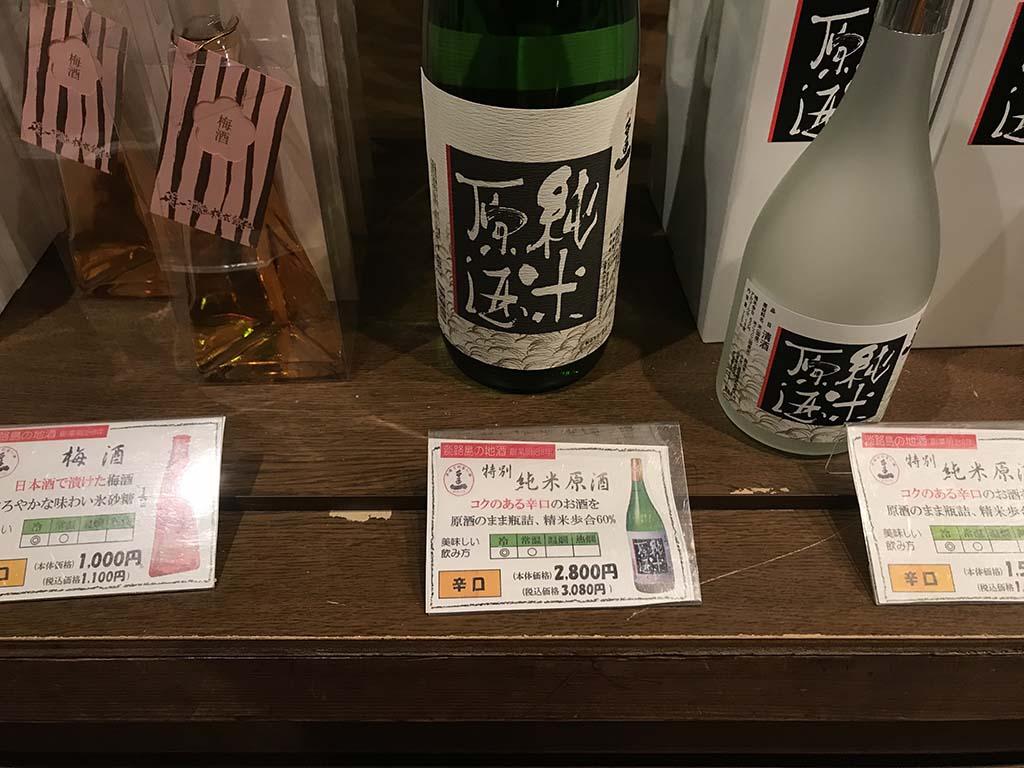 淡路島の酒蔵 千年一酒造 酒蔵見学 販売2
