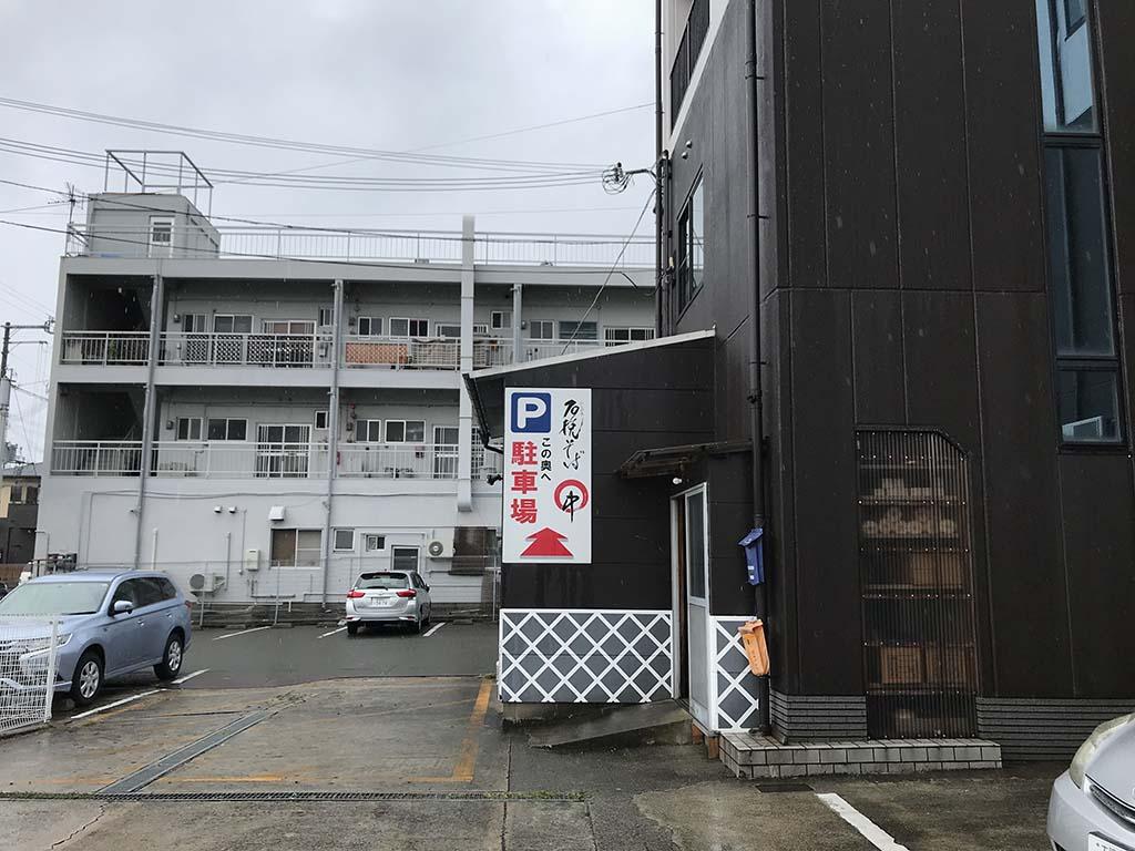 石挽そば丸中(まるなか)淡路島 駐車場