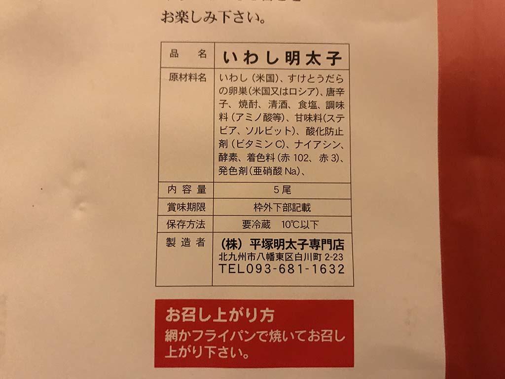 平塚明太子専門店 門司港店の いわし明太子 パッケージ裏