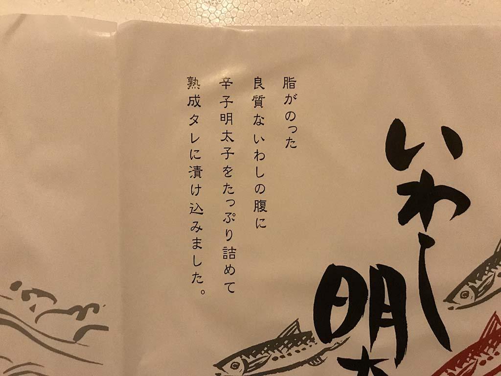 平塚明太子専門店 門司港店の いわし明太子 包装1