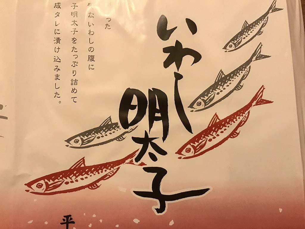 平塚明太子専門店 門司港店の いわし明太子 包装2