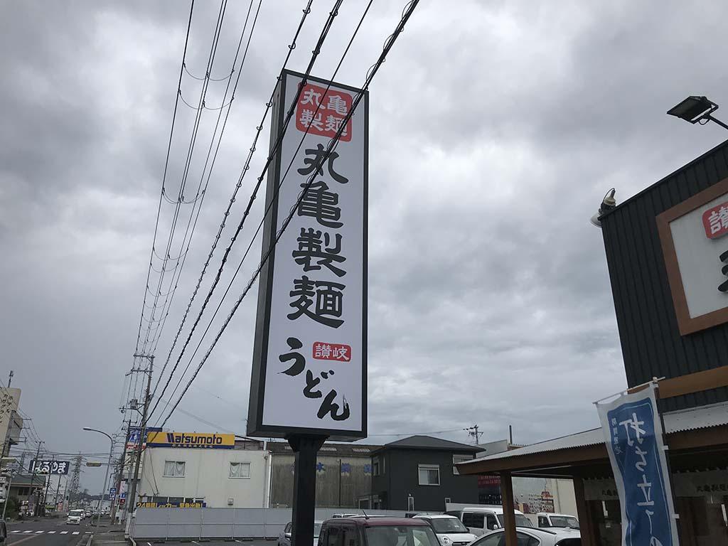 丸亀製麺南あわじ店 看板1