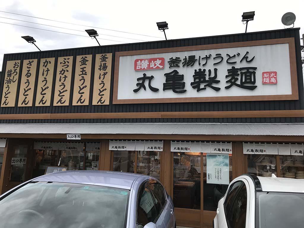 丸亀製麺南あわじ店 看板2